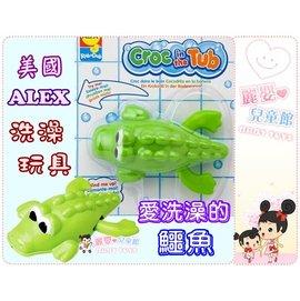 麗嬰兒童玩具館~幼兒洗澡玩具-美國ALEX 愛洗澡的鱷魚//龍蝦//大嘴魚-會在水裡游泳喔~
