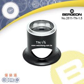 ~鐘錶通~B2611~TN~3~瑞士BERGEON~金屬圈開孔眼罩式放大鏡3.3倍 防霧