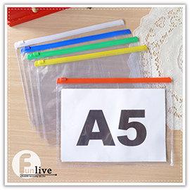 【Q禮品】B2472 A5橫式透明文件袋/PVC拉鍊袋/夾鏈袋/資料袋/資料夾/資料套/文件夾/收納袋/名片文件夾