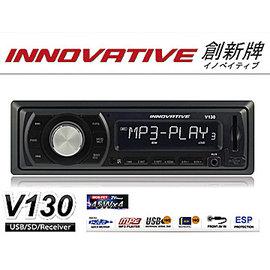 INN 創新牌 V130 汽車音響主機 車用音響主機 USB音響主機 汽車多媒體影音 無碟