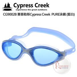 探險家戶外用品㊣CG9002B 賽普勒斯Cypress Creek  PURE泳鏡 (藍白) 成人 大框泳鏡 大框蛙鏡 沙灘 游泳 戲水 浮潛 潛水