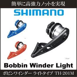 ◎百有釣具◎SHIMANO TH-201M PR結繞線器~