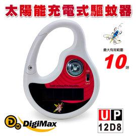 DigiMax UP~12D8 攜帶型太陽能超音波驅蚊器