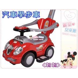 麗嬰兒童玩具館~親親系列-兩用汽車學步車.兒童助步車.滑步車.玩具車.碰碰車