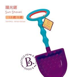 【紫貝殼】『CGA65』【美國B.Toys感統玩具】美國【B.Toys】陽光鏟