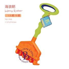 【紫貝殼】『CGA66』【美國B.Toys感統玩具】美國【B.Toys】海浪耙