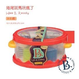 【紫貝殼】『CGA68』【美國B.Toys感統玩具】美國【B.Toys】捲尾斑馬玩瘋了