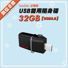 群光 貨~ e館~SanDisk Ultra 32GB 32G USB3.0 OTG 雙用