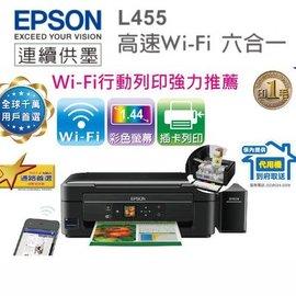 EPSON L455 高速Wi~Fi 六合一 連供複合機 印表機