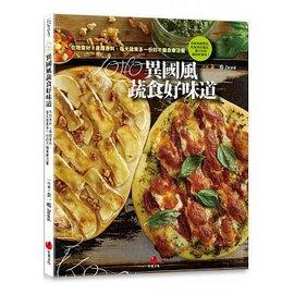 德聯 朱雀 LOHO異國風蔬食好味道:在地食材x異國香料,每天蔬果多一份的不偏食樂活餐
