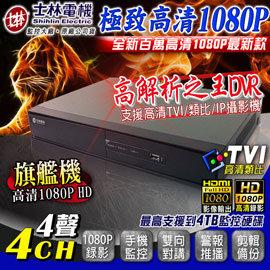 士林電機 HD TVI 4路4聲主機 1080P~60fps 720P~120fps 4路