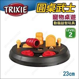 ~吉樂網~德國TRIXIE中階難度~圓桌武士~寵物桌遊益智玩具