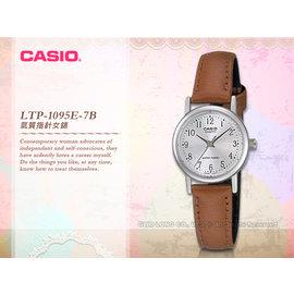 CASIO卡西歐 手錶 國隆 LTP~1095E~7B 指針女錶 皮革錶帶 防水 礦物防刮