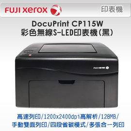 FUJIXEROX DOCUPRINT CP115W 彩色無線S~LED印表機^(黑^)~