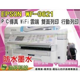 ~浩昇科技~EPSON WF~3621~防水墨水 送A4彩噴紙~傳真 WiFi 雲端印表機