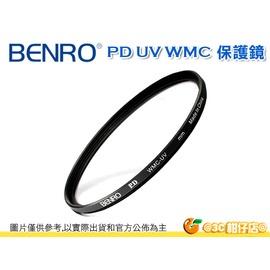 ~24期0利率~ 百諾 Benro PD UV WMC 43mm 43 保護鏡 多層鍍膜