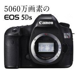 ~ 2台,殺很大~ Canon EOS 5DS BODY ~送SD64GB 清潔組 螢幕保