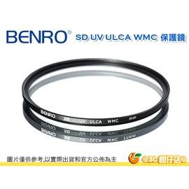 ~24期0利率~ 百諾 Benro SD UV ULCA WMC 52mm 52 保護鏡
