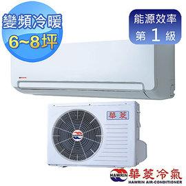 HAWRIN華菱 一級能效 新變頻壁掛式冷暖機 DTS~50K20IVSH DNS~50K