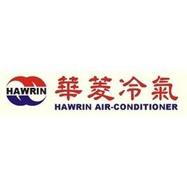 HAWRIN華菱 左吹窗型冷氣 HAN~252PV 同勝 高雄 門市