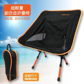 【野樂 CAMPING ACE】輕量 6061 鋁合金加粗折疊椅(三段式調整高度)/可拆體積小.折合椅.月亮椅.懶人椅.伸縮椅.露營/耐重80Kg_橙 FB-189