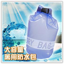 【Q禮品】B2501 大容量萬用防水袋/海邊玩水衣物收納/可壓縮防水袋/防水漂流袋/登山露營戲水烤肉