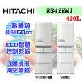 HITACHI日立 日本原裝變頻420L五門電冰箱RS42EMJ