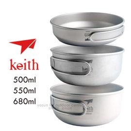 KEITH 100%純鈦 500ml+550ml+680ml 兩碗一蓋套裝組(最超值)/單人鍋.雙人鍋.鍋具.煎鍋/登山.露營.旅遊/Ti-6053