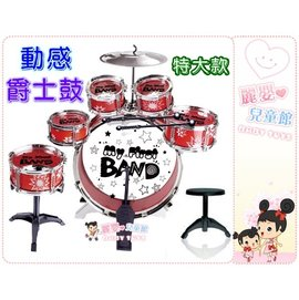 麗嬰兒童玩具館~敲擊音樂益智玩具-兒童動感爵士鼓-寶寶架子鼓《特大款-豪華六鼓一鑼附椅子》