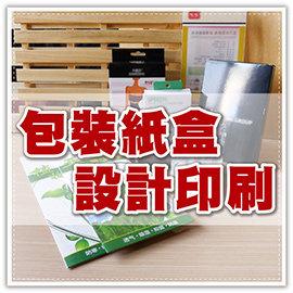 【Q禮品】A2508 客製化包裝盒/紙盒包裝/包裝設計/名片設計/DM海報/貼紙/廣告面紙/信封/桌曆/月曆/廣告扇