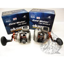 ◎百有釣具◎OKUMA  科瓦特 cold  water 附碼表計數器 鼓式捲線器  規格:CW-354D(右手) / CW-354DLX(左手) 限量版 超熱門送500mPE線