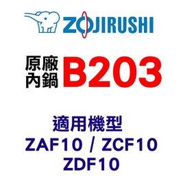 象印6人份原廠內鍋 B203 =適用NS-ZAF10 / ZCF10 / ZDF10‧免運費=