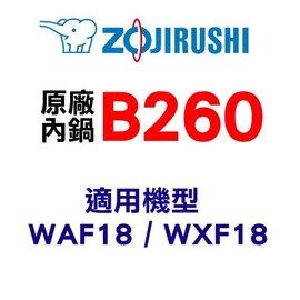 象印10人份原廠內鍋 B260 =適用NS-WAF18 / WXF18‧免運費=