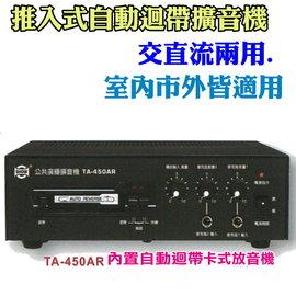 SHOW 專業公共廣播擴音機40W/ 卡帶擴音機 自動迴帶 賣菜機TA-450AR