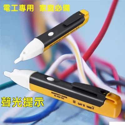 非接触测电笔 多功能 感应验电笔 带led照明灯 声光提示 可测火线 查