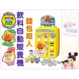 麗嬰兒童玩具館~日本原裝進口-ANPANMAN 麵包超人飲料自動販賣機.聲光投幣式飲料販賣機玩具