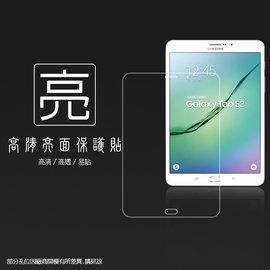 亮面螢幕保護貼 SAMSUNG Galaxy Tab S2 8吋 SM~T715 ^(LT