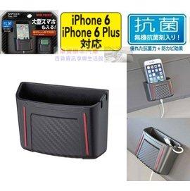 車資樂㊣汽車用品~Fizz~1003~ NAPOLEX 碳纖紋紅邊黏貼式智慧型手機架 大螢