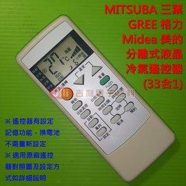 MITSUBA 三葉.GREE 格力.Midea 美的 分離式 冷氣遙控器
