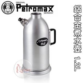 探險家戶外用品㊣FK2 德國 Petromax 鋁合金煮水壺 (1.2L) Fire Kettle水壺 咖啡茶壺 露營 登山 野餐 泡茶 套鍋 餐具