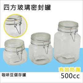 玻璃四方保鮮密封罐500cc扣環收納罐 防潮罐 保鮮冷藏儲存罐 萬用罐 密封瓶 儲物罐 咖