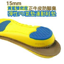 15mm 黃藍雙密度 正牛皮 防腳臭 彈性PU氣墊 鞋墊 男用 女用 皮鞋 鞋 休閒鞋 平