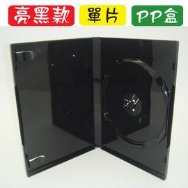 ~臺灣 ~單片款14mm黑色PP鏡面CD盒 DVD盒 光碟盒 CD殼 有膜 50個