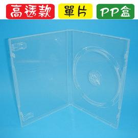 ~臺灣 ~單片款14mm PP霧透 CD盒 DVD盒 光碟盒 CD殼 有膜 100片裝