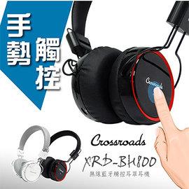 手勢觸控美國知名品牌Crossroads XRD~BH800 NFC無線藍牙耳罩式觸控耳機