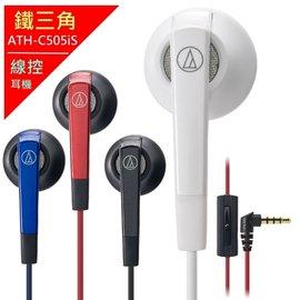 ~電子 ~audio~technica 鐵三角 ATH~C505iS 智慧型手機用耳塞式耳