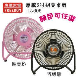 惠騰 6吋  FR-606  化妝檯電腦迷你鋁葉桌扇/涼風扇  ▍台灣製造!▍