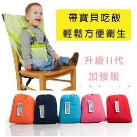 背帶 德國新升級七色兒童座椅套 寶寶餐椅帶【HH婦幼館】