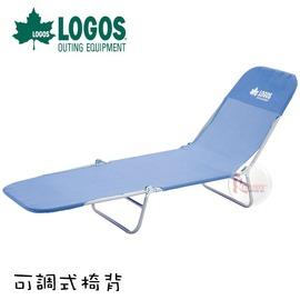 探險家戶外用品㊣NO.73160285 日本品牌LOGOS 休閒躺椅藍 沙灘椅透氣網布休閒椅高背可調海灘椅摺疊椅行軍床