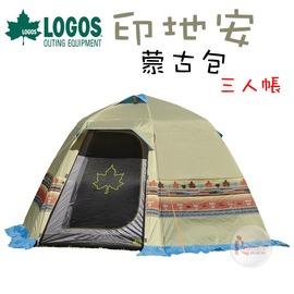 探險家露營帳篷㊣NO.71806502 日本品牌LOGOS 印地安蒙古包三人帳棚 印第安帳篷7075航太鋁合金骨架